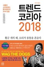 트렌드 코리아 2018 : 10주년 특별판