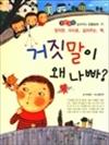 거짓말이 왜 나빠? - 정직한 아이로 길러주는 책 : 좋은습관 길러주는 생활동화 11