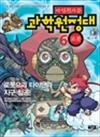 마법천자문 과학원정대 06 로봇 - 로봇요괴 타이탄의 지구 침공!