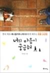 너의 마음이 궁금해 - 한국 최초 애니멀커뮤니케이터에게 배우는 동물 교감법
