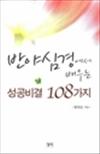 반야심경에서 배우는 성공비결 108가지