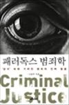 패러독스 범죄학 - '상식' 속에 가려진 범죄의 진짜 얼굴