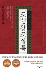 한 권으로 읽는 조선왕조실록 (개정판)