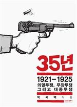 35년 3
