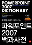 (필요할 때마다 찾아쓰는) 파워포인트 2007 백과사전