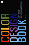 COLOR DESIGN BOOK : 도시 속 컬러를 읽다