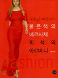 붉은색의 베르사체 회색의 아르마니 : 색으로 읽는 패션 이야기