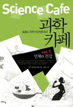 [KBS 과학 다큐멘터리] 과학카페 vol.1 : 인체와 건강