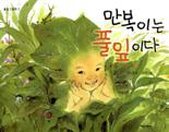 [풀잎그림책] 만복이는 풀잎이다