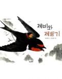 [풀잎그림책] 제비와 제트기