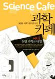 [KBS 과학 다큐멘터리] 과학카페 vol.2 : 첨단과학과 내일