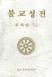 [불교성전] 불교성전 부처님 출가 전법 편