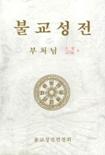 [불교성전] 불교성전 부처님 수행 교화 편