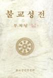 [불교성전] 불교성전 부처님 승가 자비 편