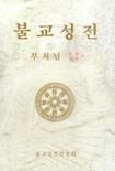 [불교성전] 불교성전 부처님 정토 열반 편