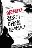 심리학자, 정조의 마음을 분석하다 : 심리학자가 만난 조선의 문제적 인물들