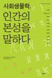 [민주주의사회 연구소 연구총서 5] 사회생물학, 인간의 본성을 말하다