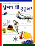 날씨가 왜 궁금해? : 재미있는 수수께끼를 풀면서 배우는 날씨