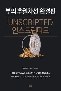 언스크립티드(Unscripted)(부의 추월차선 완결판)