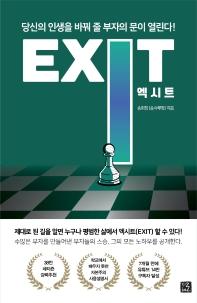 엑시트(Exit)
