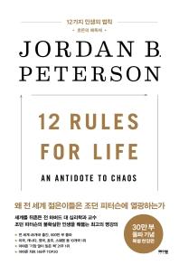12가지 인생의 법칙