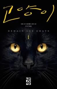 고양이. 1