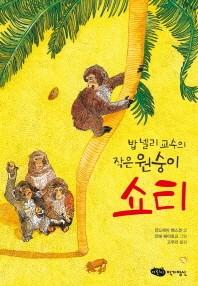 밥 넬리 교수의 작은 원숭이 쇼티