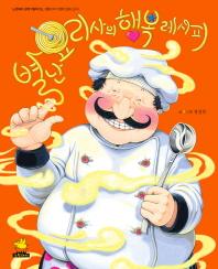 별난 요리사의 행복 레시피(노란돼지 창작그림책 29)
