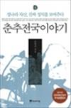 춘추전국 이야기 4 - 정나라 자산 진짜 정치를 보여주다
