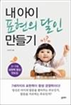 내 아이 표현의 달인 만들기 - 3-7세 표현력 향상 멘토링