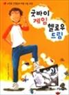 굿바이 게임 헬로우 드림 - 고정욱 선생님의 마음 나눔 교실 : 꿈소담이 저학년 창작동화 12