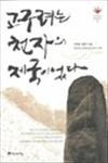 고구려는 천자의 제국이었다 : 우리 역사 바로잡기 02