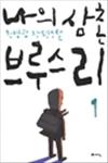 나의 삼촌 브루스 리 1 - 천명관 장편소설