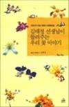 김태정 선생님이 들려주는 우리 꽃 이야기 - 이야기가 있는 어린이 야생화도감