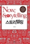 Now, Storytelling 스토리텔링