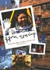 우주에서, 이소연입니다 - 한국 최초 우주인 선발에서 지구 귀환까지 17,500시간의 대기록