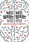 뇌를 살리는 부모 뇌를 망치는 부모 - 똑똑한 부모는 아이의 성적이 아니라 뇌를 관리한다