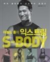 아놀드 홍의 익스트림 S-BODY - 여자 몸만들기 고수들이 모였다