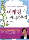 미래형 자녀교육법 - 세계적인 교육학자 박옥춘 박사의