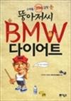 뚱아저씨 BMW 다이어트 - 3개월 -31Kg 감량