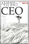 사진 읽는 CEO - 한 장의 사진에서 배우는 통찰의 기술