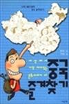 중국 즐겨찾기 : 세상에서 가장 재미있는 문화이야기 01