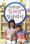 박현영의 슈퍼맘 잉글리시