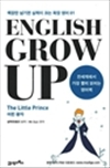 English Grow Up 어린 왕자 - The Little Prince