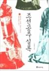 조선공주실록 - 화려한 이름 아래 가려진 공주들의 역사