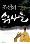 조선의 승부사들 - 열정과 집념으로 운명을 돌파한 사람들