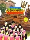 교과서와 함께 읽는 한국사 여행기