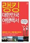 랭킹 대한민국 여행 백서 - 베테랑 여행전문가와 10만 네티즌이 뽑은 가고 싶은 여행지 149