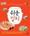 쉬운 김치 - 한 권으로 끝내는 대한민국 대표 김치 : 나의 첫 번째 요리 선생님