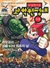 마법천자문 과학원정대 02 공룡 - 손오공과 공룡 시대 최후의 날